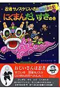 忍者サノスケじいさんわくわく旅日記 5(にくまんだいすきの巻)