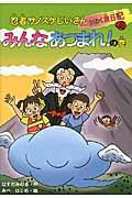 忍者サノスケじいさんわくわく旅日記 48(みんなあつまれ!の巻)