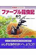 ファーブル昆虫記 あり