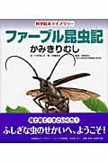 ファーブル昆虫記 かみきりむし