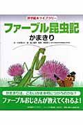 ファーブル昆虫記 かまきり