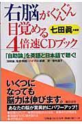 右脳がぐんぐん目覚める4倍速CDブック / 「自助論」を英語と日本語で聴く!