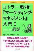 コトラー教授『マーケティング・マネジメント』入門 1