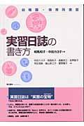 実習日誌の書き方 / 幼稚園・保育所実習