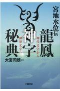 龍鳳神字秘典 / 宮地水位伝