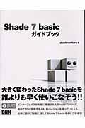 Shade 7 basicガイドブック