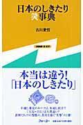 日本のしきたり笑事典