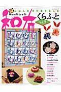 和布くらふと vol.9 / にほんの手仕事を楽しむ