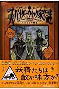 スパイダーウィック家の謎 第3巻