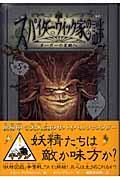 スパイダーウィック家の謎 第5巻