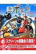 ロボッツ / 映画版