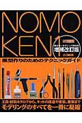 NOMOKEN 1 増補改訂版 / 野本憲一モデリング研究所