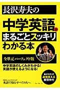 長沢寿夫の中学英語がまるごとスっキリわかる本 / 全単元パーフェクト版