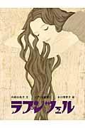 ラプンツェル / グリム童話
