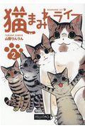 猫まみれライフ 2