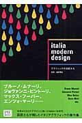 イタリアモダンデザイン / グラフィックの巨匠たち