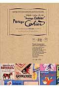 プロテージュ・カイエ / フランスの子どもたちの勉強道具・ノートカバー