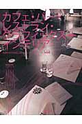 カフェ・バー・レストラン・グラフィックス+インテリア