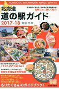 北海道道の駅ガイド 2017ー18