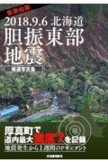 2018.9.6北海道胆振東部地震