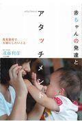 赤ちゃんの発達とアタッチメント / 乳児保育で大切にしたいこと