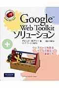 Google Web Toolkitソリューション / ウェブページを彩るクールで役立つ道具たち