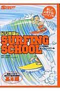 ドジ井坂のサーフィン・スクール / 楽して上達する!元祖バイブル