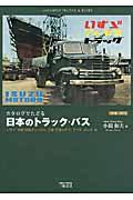 日本のトラック・バス いすゞ 日産・日産ディーゼル 三菱・三菱ふそう マツダ ホン 〔新装版〕 / 1918~1972