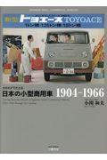 カタログでたどる日本の小型商用車1904ー1966