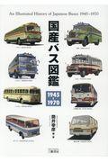 国産バス図鑑1945ー1970