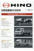 日野自動車の100年