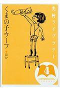光村ライブラリー 第4巻