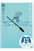 光村ライブラリー 第12巻