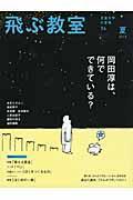 飛ぶ教室 第34号(2013年夏) / 児童文学の冒険