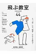 飛ぶ教室 第44号(2016年冬) / 児童文学の冒険