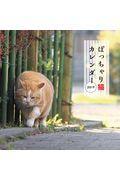ぽっちゃり猫カレンダー
