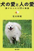 犬の愛と人の愛 / 涙があふれる25の物語