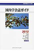国内学会誌ガイド 2012