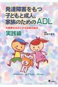 発達障害をもつ子どもと成人、家族のためのADL 実践編 / 作業療法士のための技術の絵本
