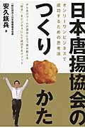 日本唐揚協会のつくりかた / オンリーワンビジネスで成功するための思考法