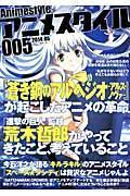 アニメスタイル 005(2014.05)