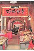 好好台湾 / 台湾にハマって抜け出せなくなるかもしれないガイドブック