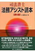 司法書士法務アシスト読本 第6版