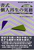 書式個人再生の実務 全訂4版 / 申立てから手続終了までの書式と理論