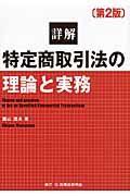 詳解特定商取引法の理論と実務 第2版