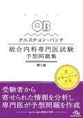 クエスチョン・バンク総合内科専門医試験予想問題集 第1版
