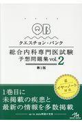クエスチョン・バンク総合内科専門医試験予想問題集 vol.2 第1版