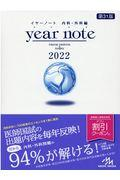 year note 内科・外科編 2022 第31版