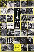 ツール100話 / ツール・ド・フランス100年の歴史