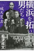 横浜を拓いた男たち / 破天荒力